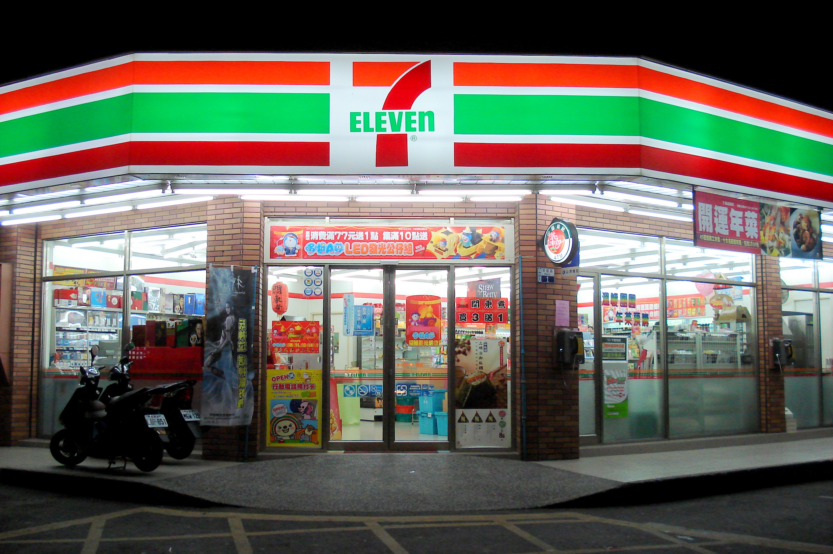 Convenience Store Near Me >> Response to Chelsea Choi's 7-Eleven Post | Nathan Lo's Blog